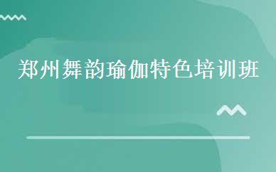 郑州舞韵瑜伽特色培训班