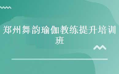 郑州舞韵瑜伽教练提升培训班