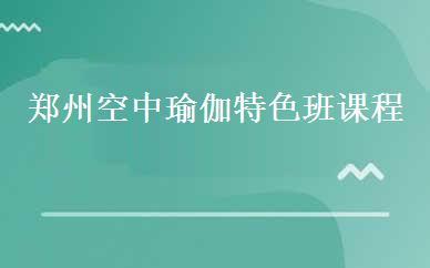 郑州瑜伽/健美操培训哪家好,多少钱_郑州空中瑜伽特色班课程-郑州玄瑜伽教练培训中心