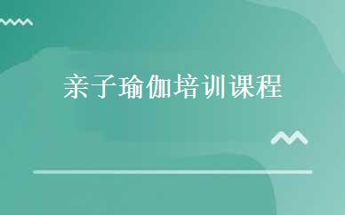 郑州瑜伽/健美操培训哪家好,多少钱_亲子瑜伽培训课程-郑州玄瑜伽教练培训中心