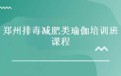郑州排毒减肥类瑜伽培训班课程