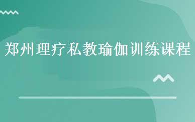 郑州理疗私教瑜伽训练课程