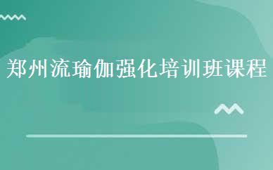 郑州流瑜伽强化培训班课程