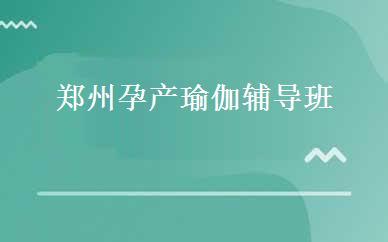 郑州孕产瑜伽辅导班