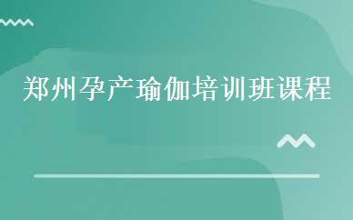 郑州孕产瑜伽培训班课程