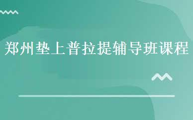 郑州瑜伽/健美操培训哪家好,多少钱_郑州垫上普拉提辅导班课程-郑州天悦瑜伽培训