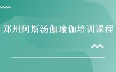 郑州瑜伽/健美操培训哪家好,多少钱_郑州阿斯汤伽瑜伽培训课程-郑州梵月瑜伽教练培训学院