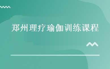 郑州瑜伽/健美操培训哪家好,多少钱_郑州理疗瑜伽训练课程-郑州梵月瑜伽教练培训学院