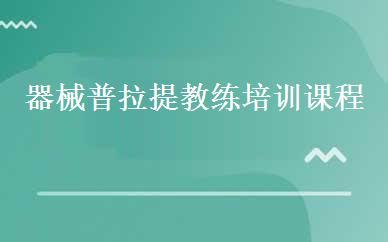 郑州瑜伽/健美操培训哪家好,多少钱_器械普拉提教练培训课程-郑州梵月瑜伽教练培训学院