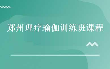 郑州瑜伽/健美操培训哪家好,多少钱_郑州理疗瑜伽训练班课程-郑州OM瑜伽培训学院
