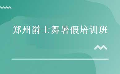郑州爵士舞培训哪家好,多少钱_郑州爵士舞暑假培训班-郑州GPS街舞艺术学苑