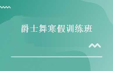 郑州爵士舞培训哪家好,多少钱_爵士舞寒假训练班-郑州HY舞蹈培训中心