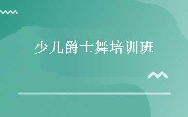 郑州爵士舞培训哪家好,多少钱_少儿爵士舞培训班-郑州GPS街舞艺术学苑