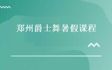 郑州爵士舞培训哪家好,多少钱_郑州爵士舞暑假课程-郑州GPS街舞艺术学苑
