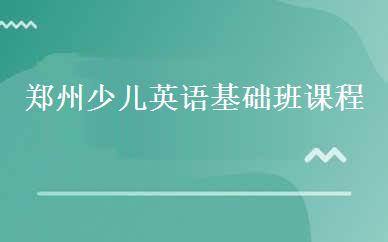 郑州少儿英语基础班课程
