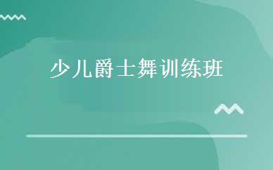 郑州爵士舞培训哪家好,多少钱_少儿爵士舞训练班-郑州HY舞蹈培训中心