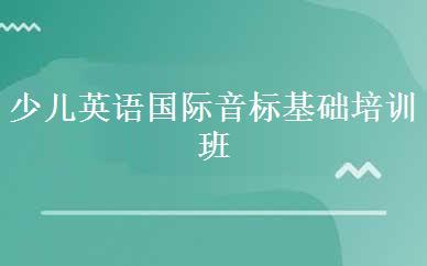 郑州少儿英语培训哪家好,多少钱_ 少儿英语国际音标基础培训班-郑州大力教育