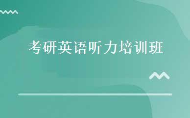 郑州口语听力培训哪家好,多少钱_ 考研英语听力培训班-郑州联大国际雅思中心