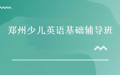 郑州少儿英语基础辅导班