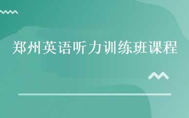 郑州英语听力训练班课程