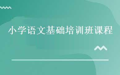 小学语文基础培训班课程
