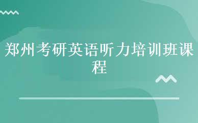 郑州考研英语听力培训班课程