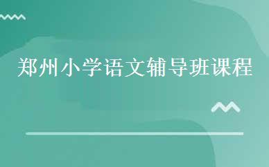 郑州小学语文辅导班课程