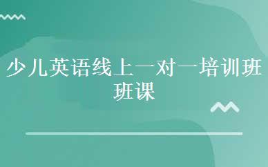 郑州少儿英语培训哪家好,多少钱_少儿英语线上一对一培训班班课程-郑州市丁老师文化培训中心