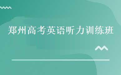 郑州高考英语听力训练班