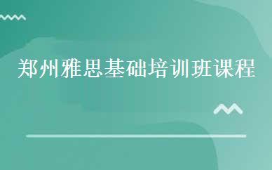 郑州雅思基础培训班课程
