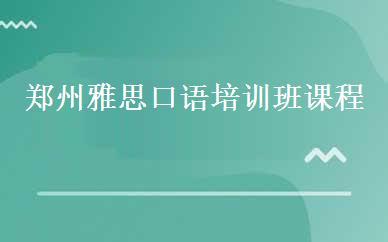 郑州雅思口语培训班课程
