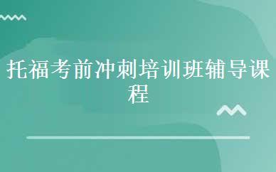 郑州托福培训哪家好,多少钱_托福考前冲刺培训班辅导课程-郑州迈斯通国际英语