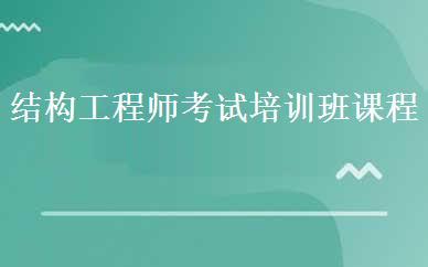 郑州结构工程师培训哪家好,多少钱_结构工程师考试培训班课程-郑州恒科教育