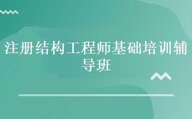 郑州结构工程师培训哪家好,多少钱_注册结构工程师基础培训辅导班-郑州九鼎教育