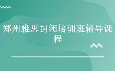 郑州雅思培训哪家好,多少钱_郑州雅思封闭培训班辅导课程-郑州威顿教育