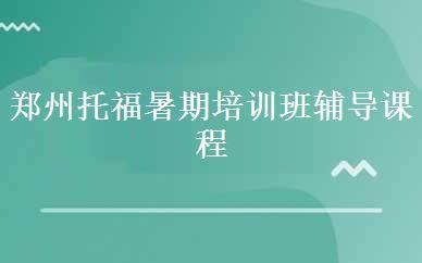 郑州托福暑期培训班辅导课程