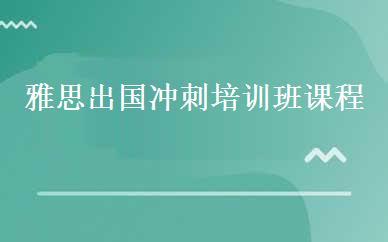 郑州雅思培训哪家好,多少钱_雅思出国冲刺培训班课程-郑州大力教育