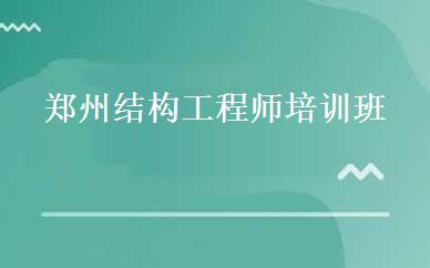 郑州结构工程师培训班