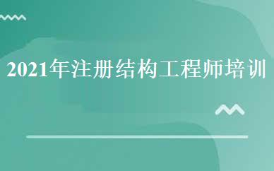 郑州结构工程师培训哪家好,多少钱_2021年注册结构工程师培训班课程-郑州恒科教育