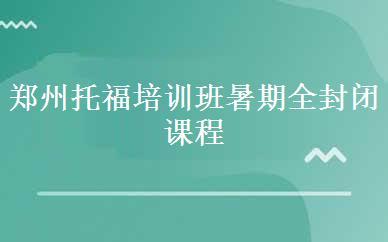 郑州托福培训班暑期全封闭课程