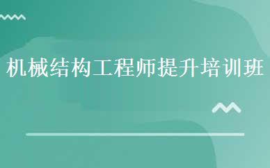 郑州结构工程师培训哪家好,多少钱_机械结构工程师提升培训班-郑州恒科教育