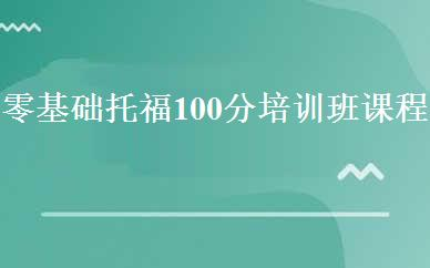 郑州托福培训哪家好,多少钱_零基础托福100分培训班课程-郑州迈斯通国际英语