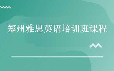 郑州雅思英语培训班课程