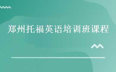 郑州托福英语培训班课程