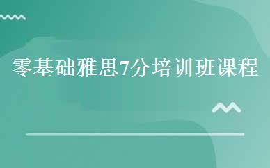 郑州雅思培训哪家好,多少钱_零基础雅思7分培训班课程-河南盘大教育