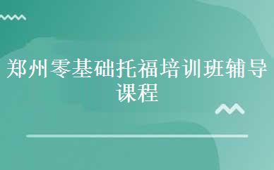 郑州零基础托福培训班辅导课程