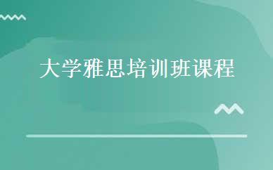 郑州雅思培训哪家好,多少钱_大学雅思培训班课程-郑州联大国际雅思中心