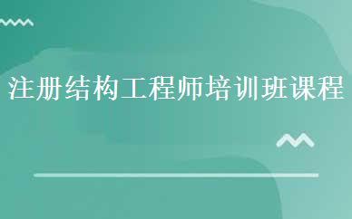 郑州结构工程师培训哪家好,多少钱_注册结构工程师培训班课程-郑州广佳教育