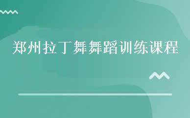 郑州拉丁舞舞蹈训练课程