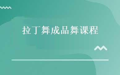 郑州拉丁舞培训哪家好,多少钱_拉丁舞成品舞课程-河南海之韵艺术培训学校